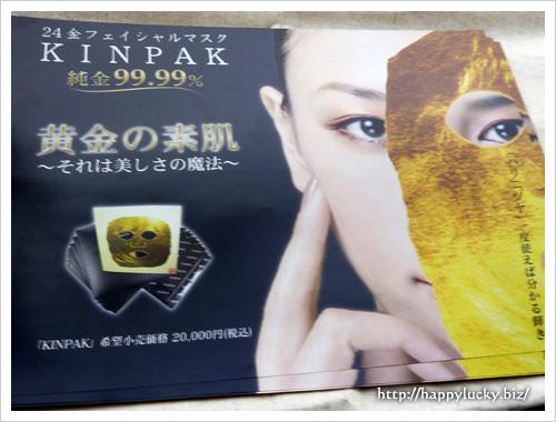 黄金の素肌「KINPAK(キンパック)」