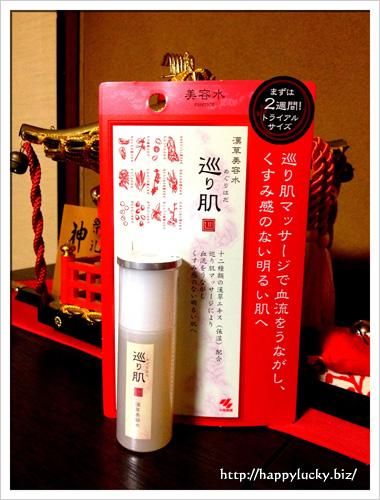 小林製薬・漢草美容水「巡り肌」パッケージ
