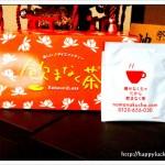 ダイエットブレンドティー「飲まなく茶」を1箱お試しで飲んでみました。