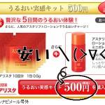肌がたべるジェリー「アスタリフト(ASTALIFT)」500円(送料込)で試せるチャンス!