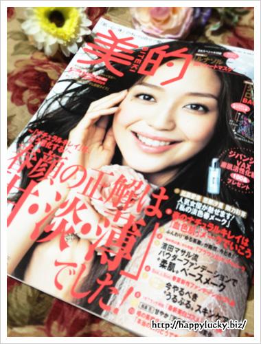 雑誌「BITEKI (美的) 2012年04月号」表紙