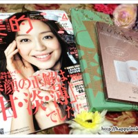 雑誌「BITEKI (美的) 2012年04月号」雑誌と付録