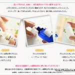 無添加かんたん手作り化粧水キット「フルフリフリフラ」お試し3種類レポート
