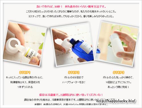 手作り化粧品の作り方