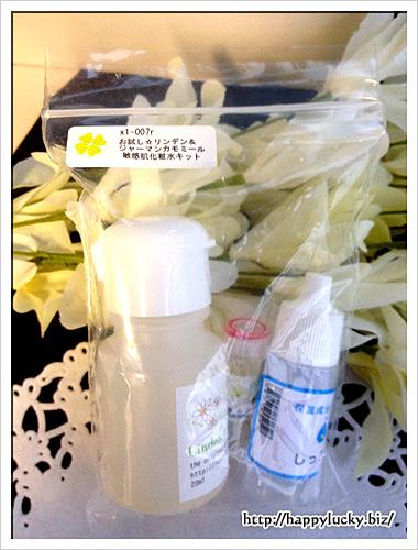 リンデン&ジャーマンカモミール敏感肌化粧水キット