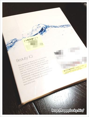 ビューティiQ「お顔のアトピーの乾燥・カユミにさよなら」化粧品トライアルセット