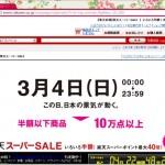 乗り遅れるな!「楽天スーパーSALE」3/4(日)0時~23時59分の1日限り開催!
