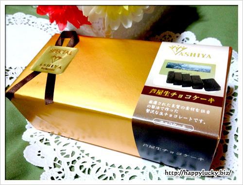 芦屋生チョコケーキ