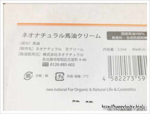 ネオナチュラル馬油クリーム+成分