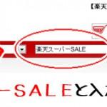3/4(日)限定「楽天スーパーSALE」の対象商品チェック方法