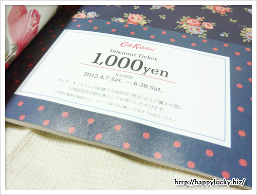 Cath Kidston SPECIAL BRITISH ISSUE Spring Summer 2012 にはお買い物割引券が入ってる