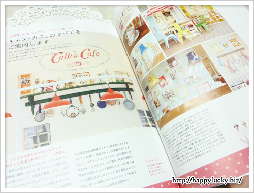 Cath Kidston SPECIAL BRITISH ISSUE Spring Summer 2012 カフェの紹介ページ