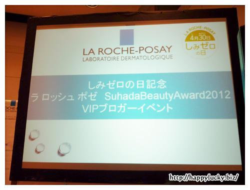ラ ロッシュ ポゼ(LA ROCHE-POSAY)「SuhadaBeautyAward2012VIPブロガーイベント」に行ってきました!