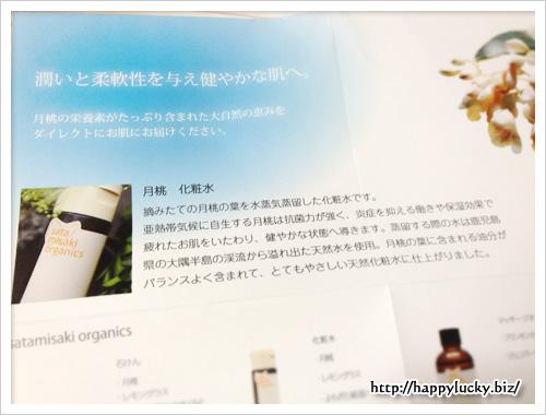月桃化粧水の説明