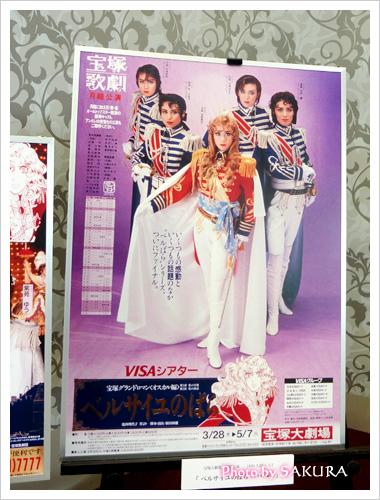 宝塚歌劇団 月組公演「ベルサイユのばら<オスカル編>」1991.3.28~5.7