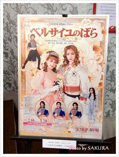 宝塚歌劇団 雪組公演「ベルサイユのばら<オスカル編>」2006.2.10~3.20