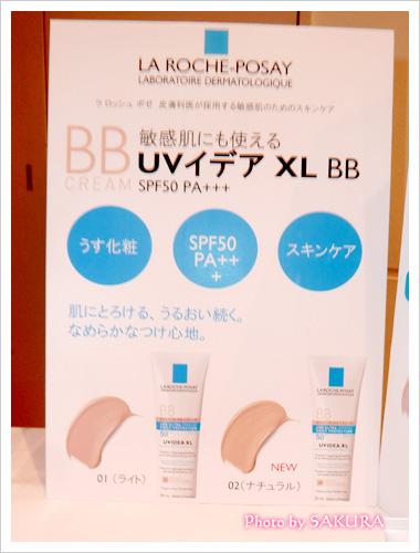 BBクリーム UVイデア XL BB SPF50 PA+++の説明パネル