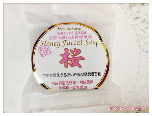 「石田さんの石鹸」桜 パッケージ
