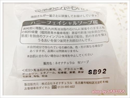 「石田さんの石鹸」桜 成分
