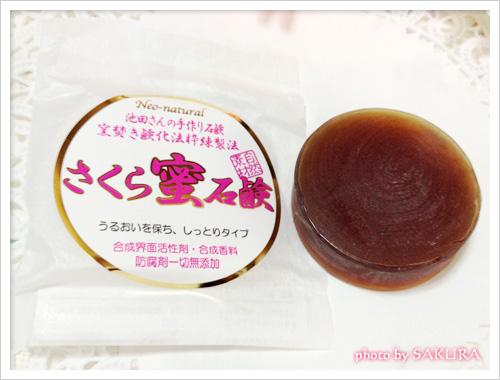 「石田さんの石鹸」さくら蜜石鹸 パッケージ