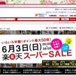 6/3(日)限定「楽天スーパーSALE」のお得な対象商品を事前にチェックしよう!