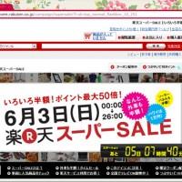 6/3(日)限定「楽天スーパーSALE」