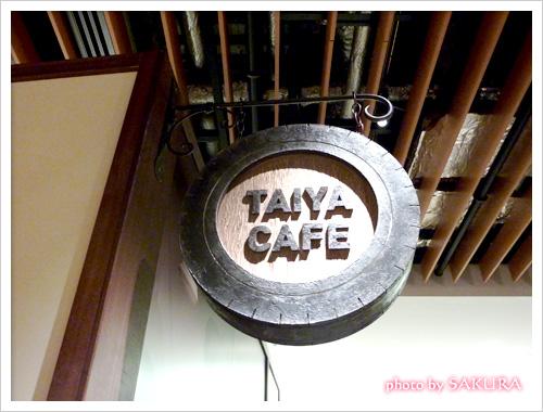 ブリヂストン「TAIYA CAFE(タイヤカフェ)」看板