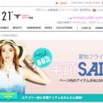 FOREVER21(フォーエバー21)夏物フライング50%OFFセール開催中!