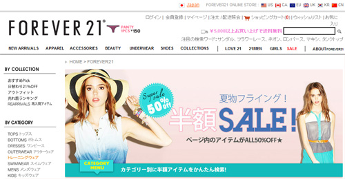 FOREVER21(フォーエバー21)半額SALE