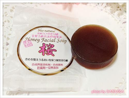 桜石鹸のパッケージと石鹸