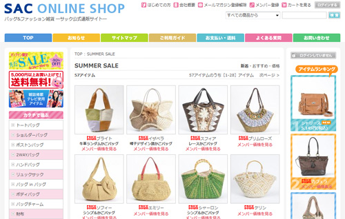 【サック公式オンラインショップ】57個のバッグがネットで会員先行セール開始!
