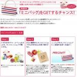 【夏の福袋】ザ・ボディショップ オンラインショップで販売開始!ネット限定もあるよ!