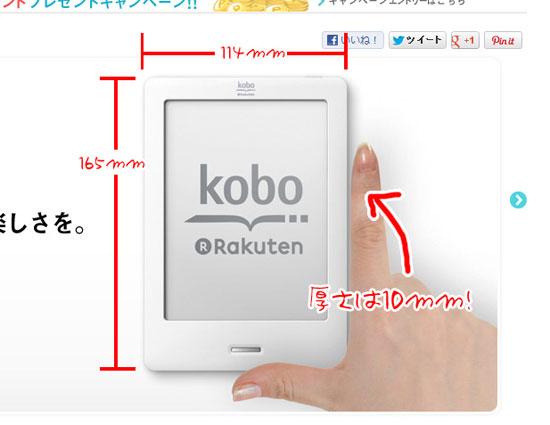 電子ブック楽天「kobo touch(コボタッチ)」を予約した理由