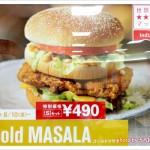 【期間限定】「世界の★★★マック」ピリリと美味しいマクドナルドのホットゴールドマサラを食べてきた!