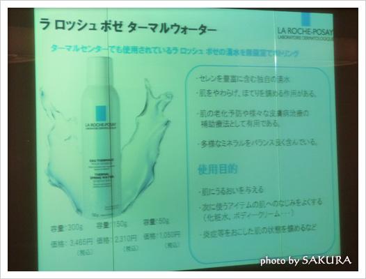 スキンケアモニター画面5