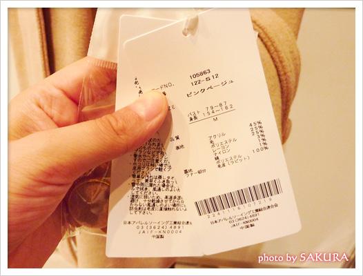 篠田麻里子トータルコーディネート4 スカラップ使いコート 商品タグ