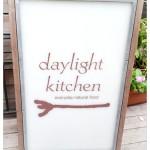 ナチュラルフード&スイーツカフェ「daylight kitchen(デイライトキッチン)」に行ってきました♪