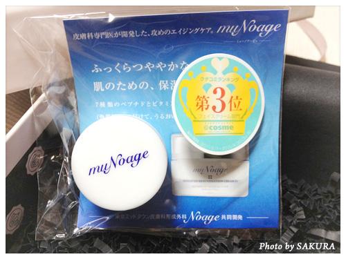 【muNoage】ミューノアージュ アドバンストリジュビネーションクリームイーエックス