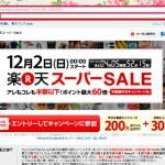 12/2(日)0時~3日26時開催!安くてポイントがお得な楽天スーパーセールが来るぞ!