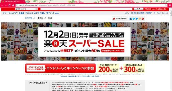 12/2(日)限定・楽天スーパーセール