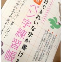 中塚翠濤「30日できれいな字が書ける大人のペン字練習帳」アップ