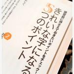 美人書道家・中塚翠涛「30日できれいな字が書けるペン字練習帳」で美文字になるためのコツを学ぶ
