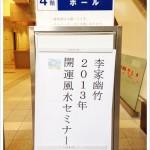 李家幽竹 2013年開運風水セミナー