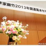 李家幽竹「2013年開運風水セミナー」ステージのお花