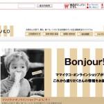 MAMAIKUKO(ママイクコ)の雑貨が通販できる!オンラインショップオープン