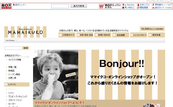 MAMAIKUKO(ママイクコ)オンラインショップ