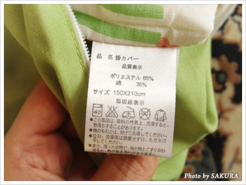 掛け布団カバー 商品タグ
