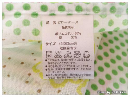 枕カバー 品質表示タグ