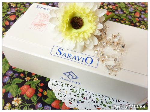 「サラヴィオ美容液」が届いた
