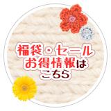 【福袋2014】伊勢丹オンラインショッピングで福袋(送料無料)販売開始
